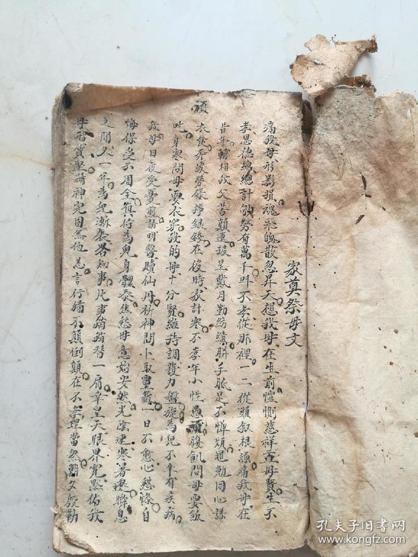 手抄本,祭文,书法漂亮。