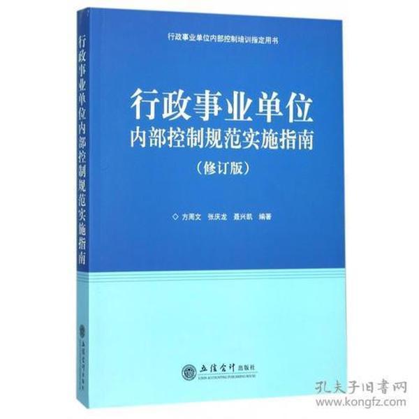 9787542955807行政事业单位内部控制规范实施指南(修订版)