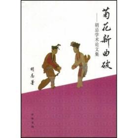 特价 菊花新曲破—胡忌学术论文集