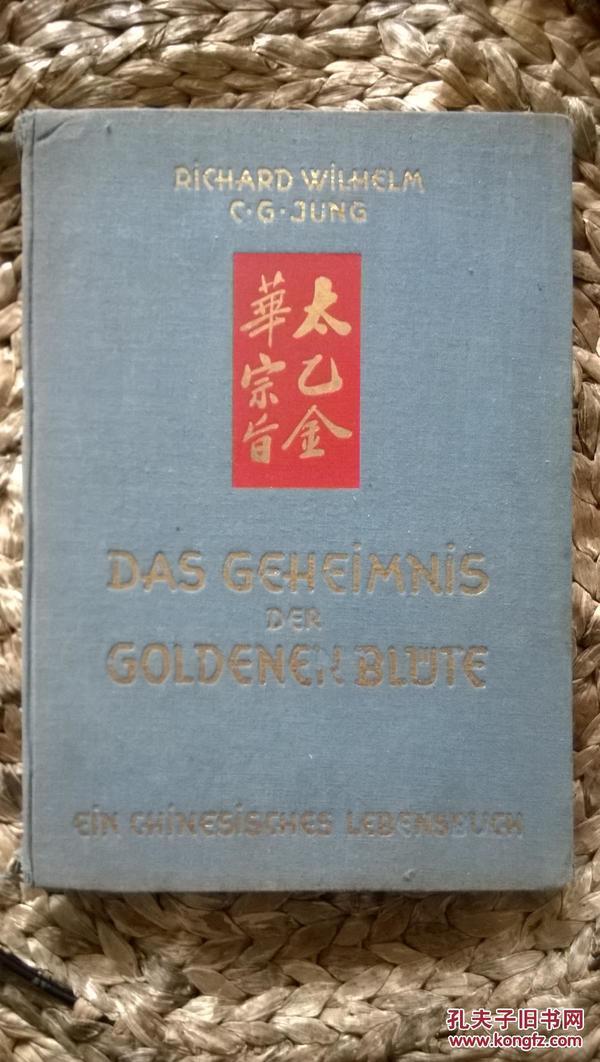 DAS GEHEIMNIS DER GOLDENEN BLÜTE(德文版:太乙金华宗旨:)