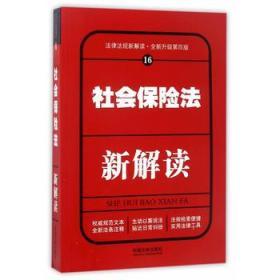 社会保险法新解读(第四版)