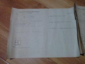 湖南文献   七八十年代湖南省部分系统青壮年职工文化测试小学数学试卷第二套试题      自编号15
