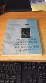 工商企业管理英语系列教材:人事管理,市场营销,商业英语语言手