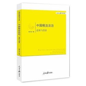 正版-中国税法法治进展与前景
