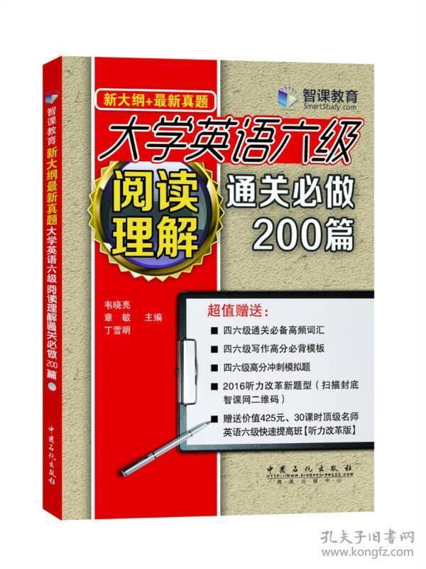 9787511441225大学英语六级阅读理解通关必做200篇