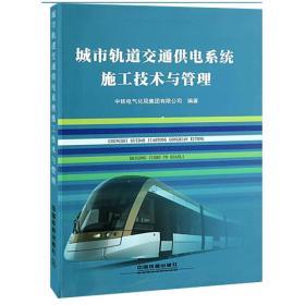 城市轨道交通供电系统施工技术与管理