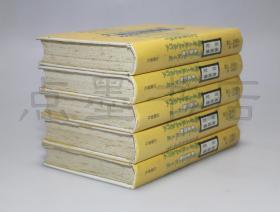 私藏好品《湘绮楼日记》 精装全五册 (清)王闿运 著 岳麓书社1996年一版一印