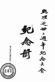 总理逝世三十二周年纪念大会纪念册-(复印本)