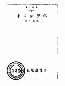 科学与人生-1940年版-(复印本)-改进文库