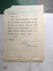 何西来信札一通一页(中国当代著名文艺理论家、文学批评家、中国社会科学院研究员)