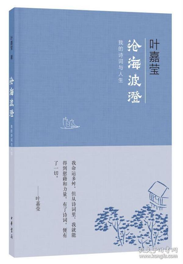 沧海波澄:我的诗词与人生