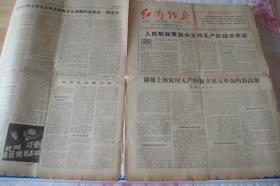 文革小报、画刊(220)