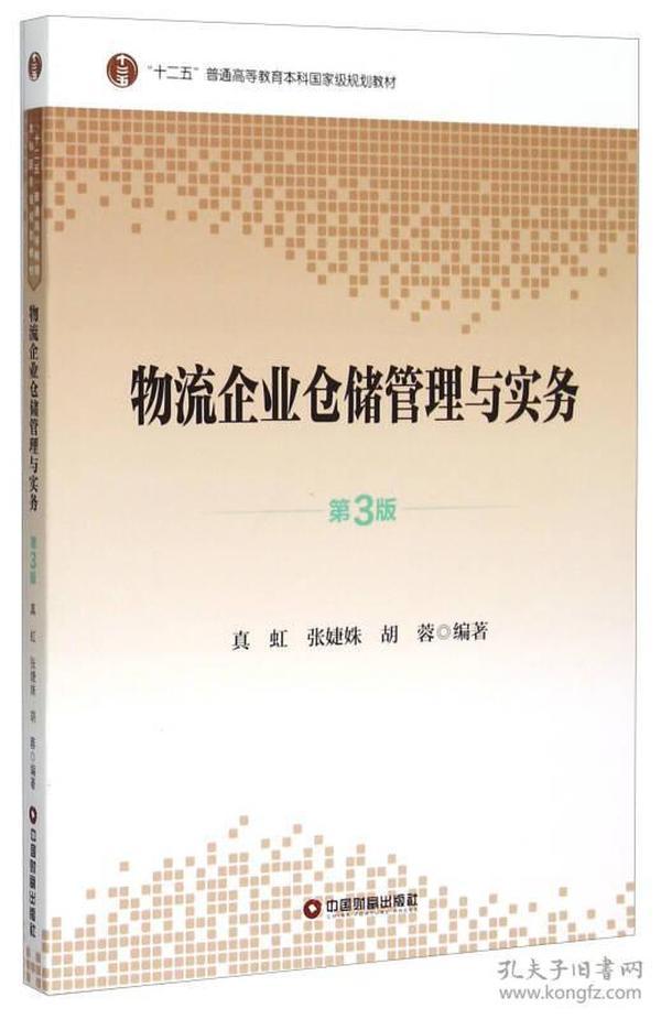 物流企业仓储管理与实务-第3三版 真虹 9787504757142 中国财富出版社