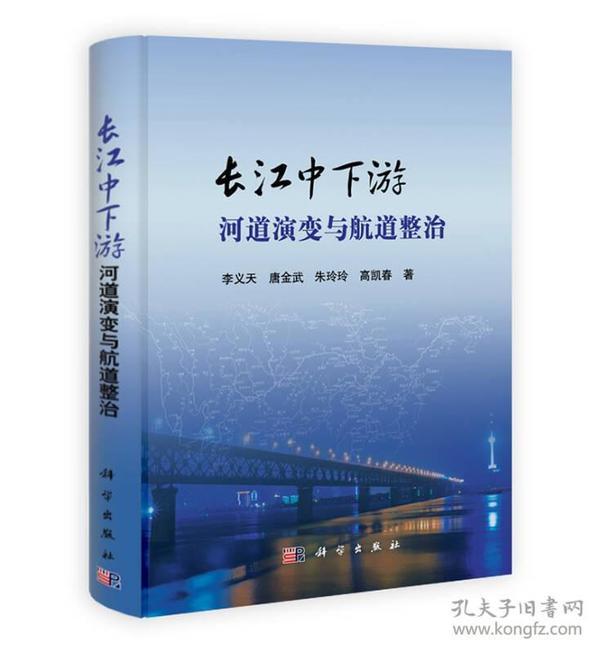 长江中下游河道演变与航道整治
