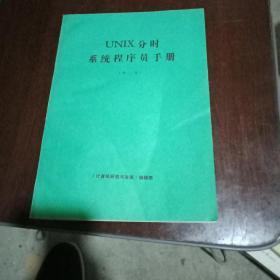 UN丨X分时系统程序员手册(第二卷)