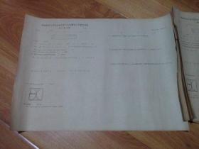 湖南文献   七八十年代湖南省部分系统青壮年职工文化测试小学数学试卷第二套试题      自编号17