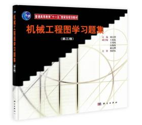 """机械工程图学习题集(第3版)/普通高等教育""""十一五""""国家级规划教材"""