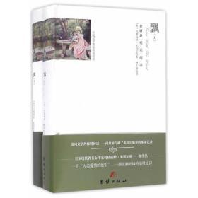 全译本精彩阅读-飘(上下)