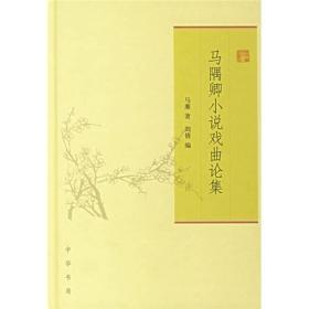 特价 马隅卿小说戏曲论集(精)