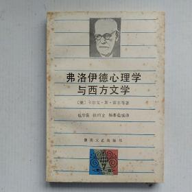 《弗洛伊德心理学与西方文学》