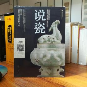说瓷 范冬梅揭秘古陶瓷收藏门道