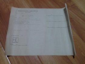 湖南文献   七八十年代湖南省部分系统青壮年职工文化测试小学数学试卷第二套试题      自编号18  左边有裂口