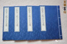 《新锲三藏出身全传》四卷.明.阳至和编.明万历建阳书林朱苍岭刊本全彩影印