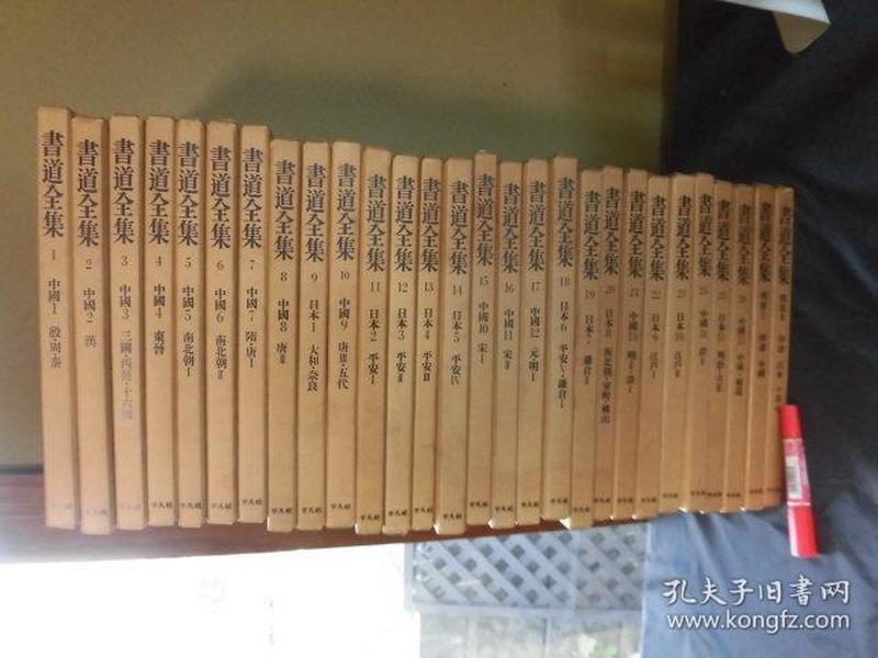 书道全集 28册全 平凡社 函套全 下中弥三郎 包邮