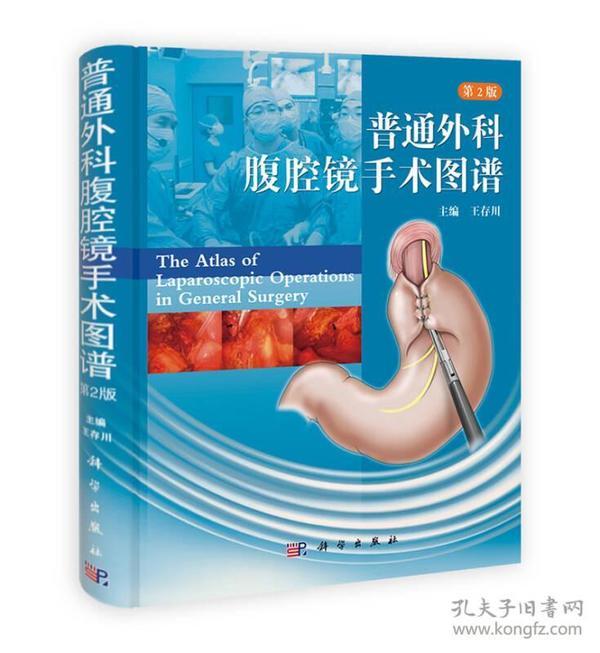 普通外科腹腔镜手术图谱  第2版