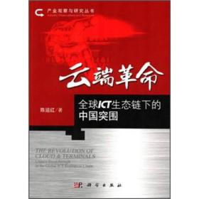 9787030353047云端革命:全球ICT生态链下的中国突围