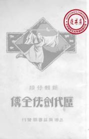 历代剑侠全传-1929年版-(复印本)