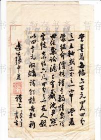 著名画家、维扬画荷人【张中君,号乐公】 毛笔信札一通2页,使用花笺纸