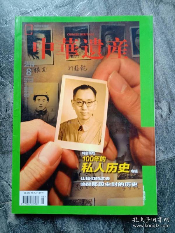 包邮《中华遗产》期刊 2014年08第八期总第106期,特别策划:100年的私人历史  专辑  让我们的过去唤醒那段尘封的历史