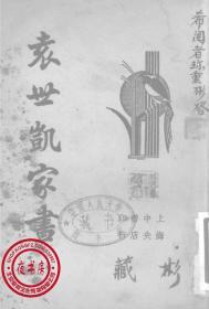 清代名人袁世凯家书-1936年版-(复印本)