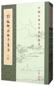 中国古典文学基本丛书:刘长卿诗编年笺注(套装上下册)