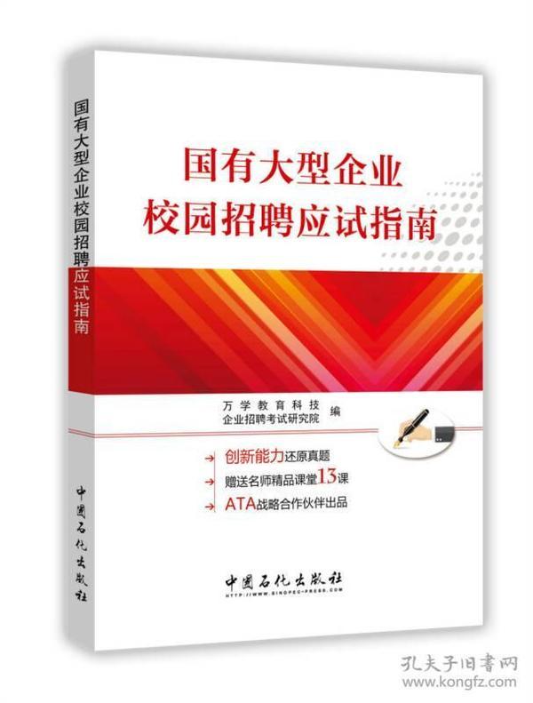 9787511442673国有大型企业校园招聘应试指南