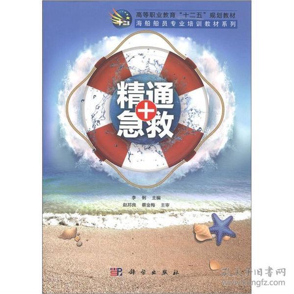 """高等职业教育""""十二五""""规划教材·海船船员专业培训教材系列:精通急救"""