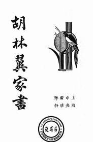 清代名人胡林翼家书-1936年版-(复印本)