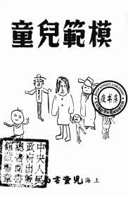 模范儿童-1946年版-(复印本)