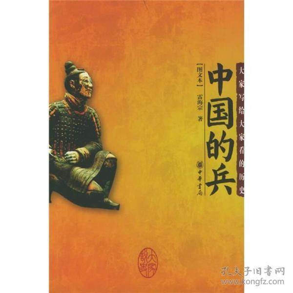 中国的兵(图文本)---大家说史系列