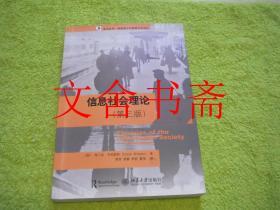信息社会理论(第三版)第3版....