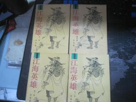 江海英雄(全套四册)