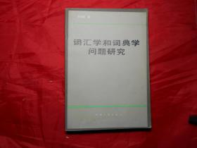 词汇学和词典学问题研究(签赠本)
