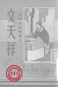 文天祥-1946年版-(复印本)-新青年故事丛刊