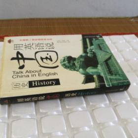 用英语说中国历史