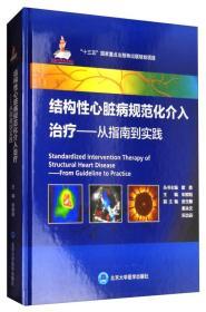 结构性心脏病规范化介入治疗:从指南到实践(国家出版基金项目八)