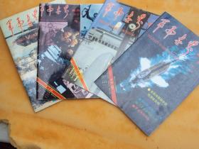 军事世界画刊 (1995年第3/4--5/6/10---11期,4本合售,16开) 《011》
