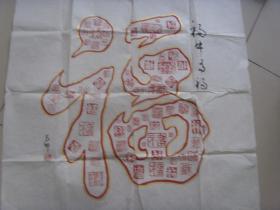 3--59  红福字