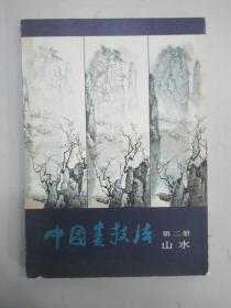 中国画技法 第二册 山水  人民美术出版社1985年 16开平装