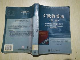 C数值算法(第二版)